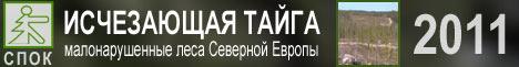 Помоги сохранить Байкал живым !