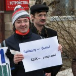 Сохраним Байкал!